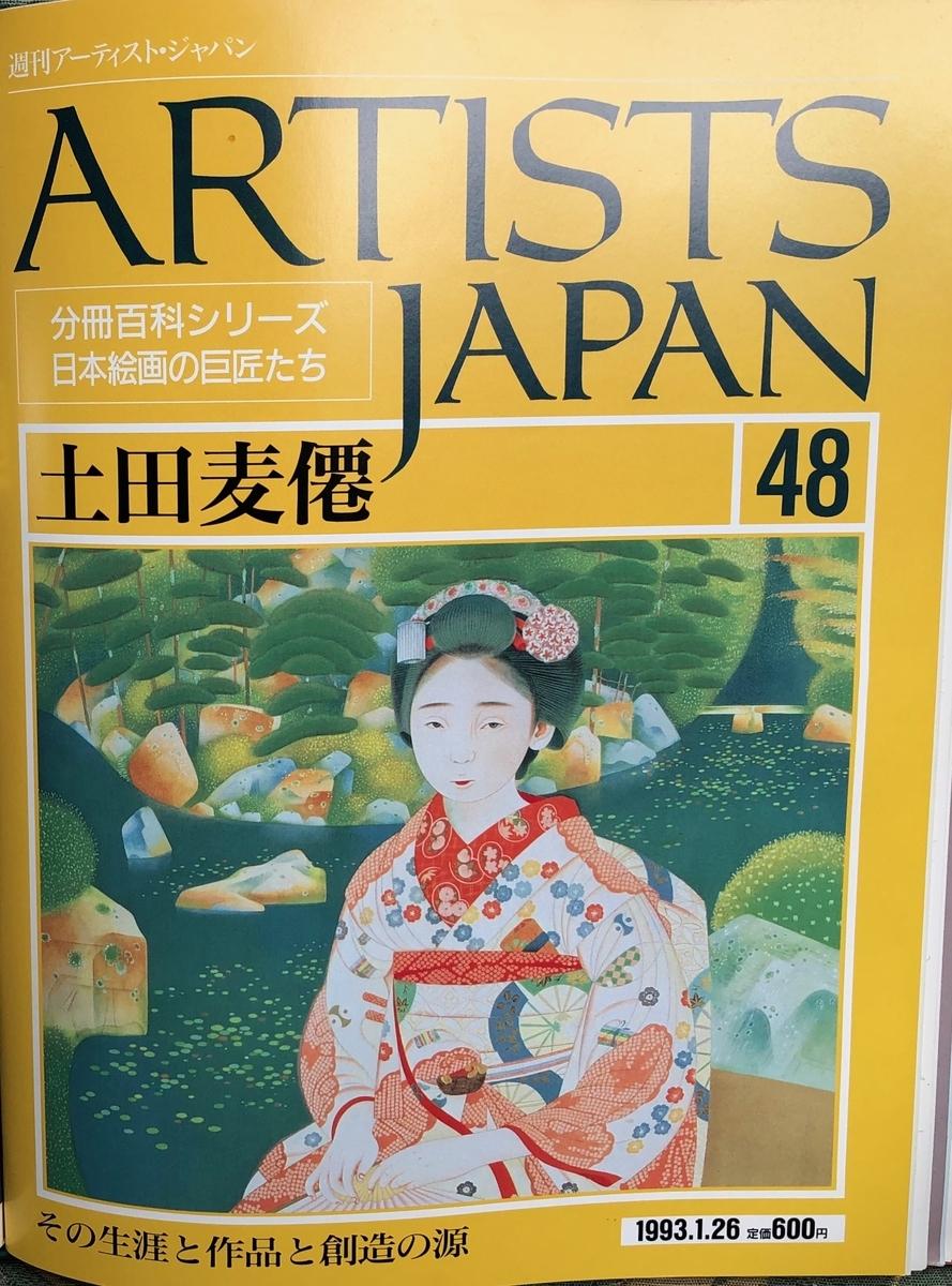 f:id:hideki-sansho:20200701172317j:plain