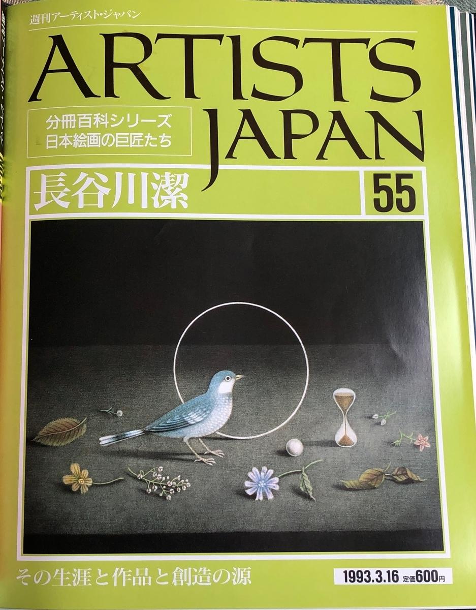 f:id:hideki-sansho:20200701172934j:plain