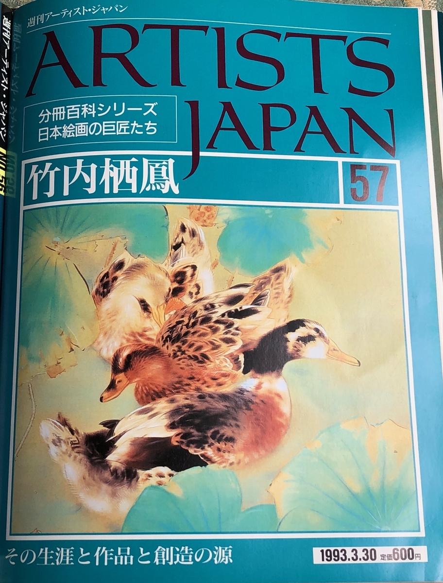 f:id:hideki-sansho:20200701173133j:plain