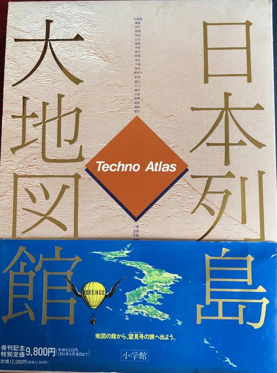 f:id:hideki-sansho:20200701194249j:plain