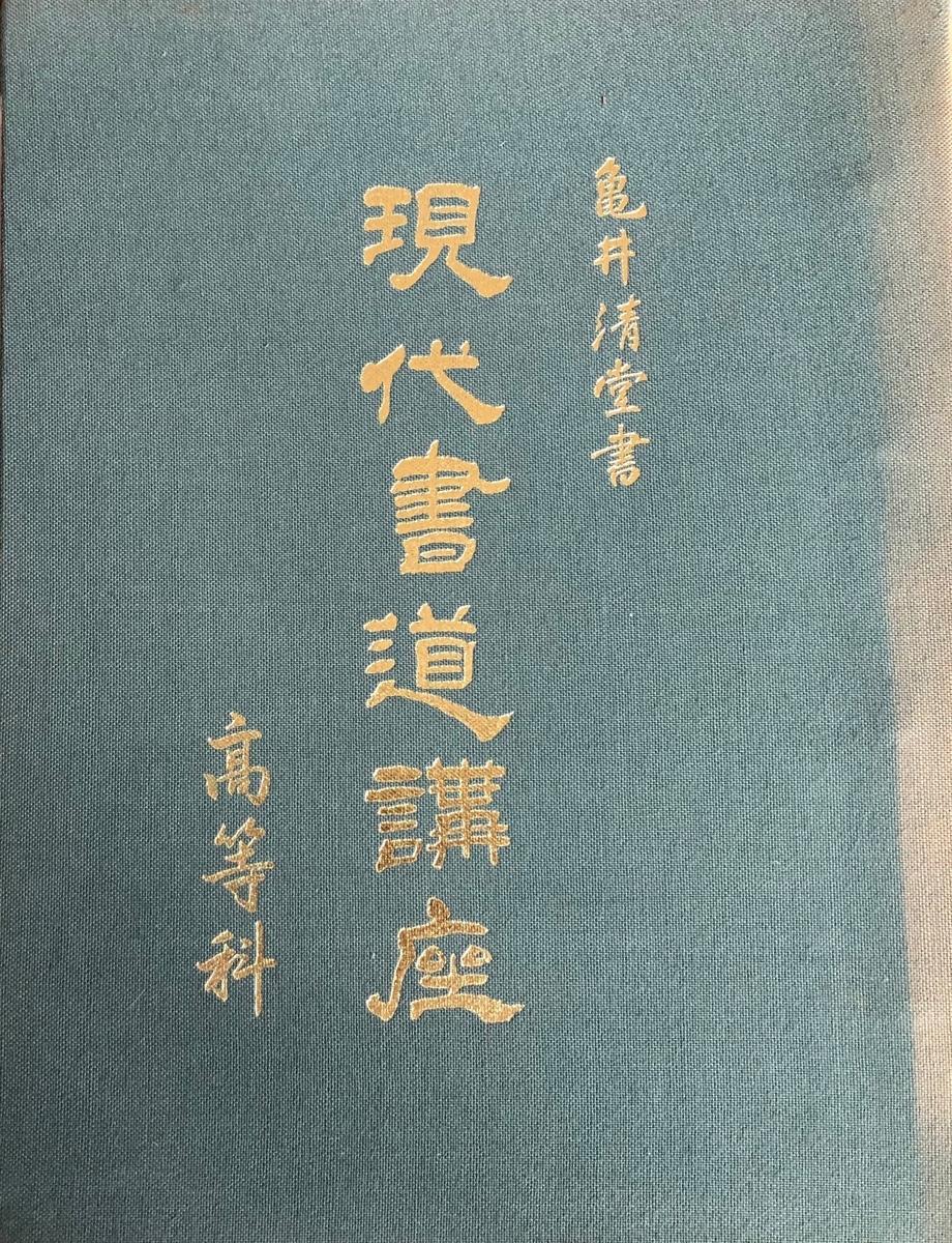 f:id:hideki-sansho:20200701200033j:plain