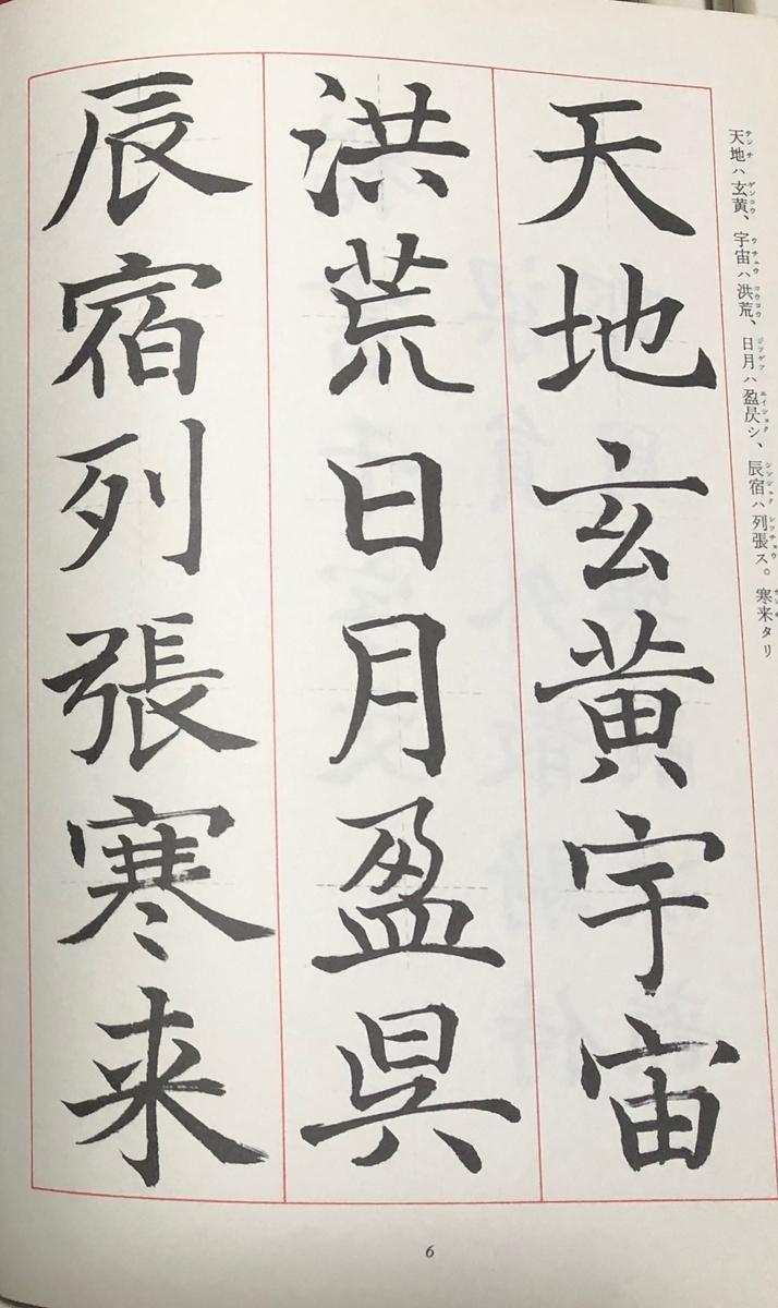 f:id:hideki-sansho:20200701200209j:plain