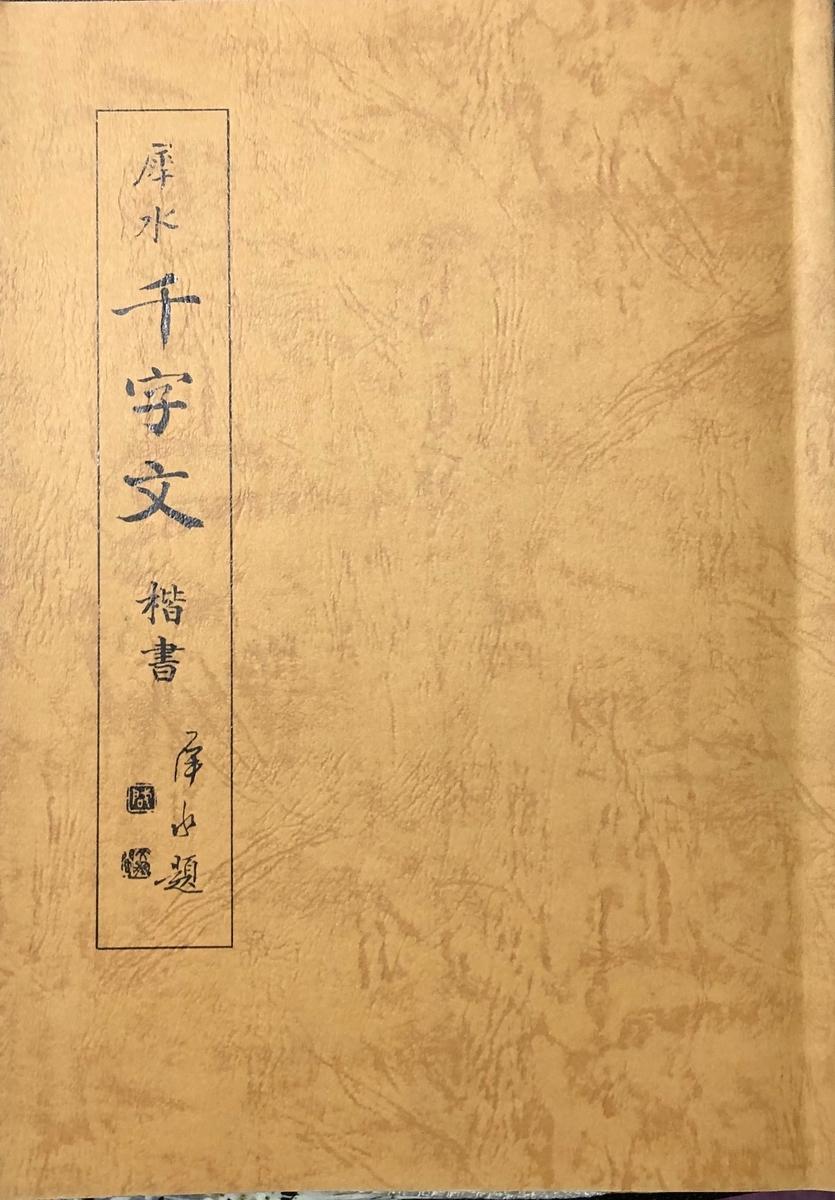 f:id:hideki-sansho:20200701200216j:plain