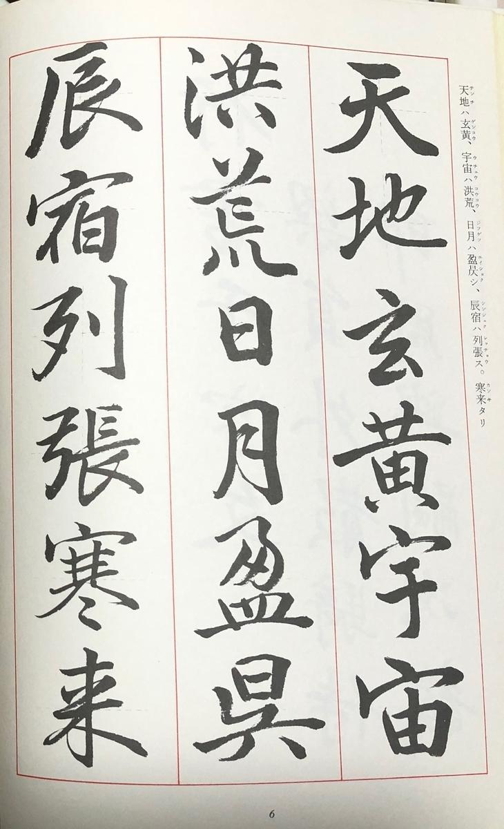 f:id:hideki-sansho:20200701200409j:plain