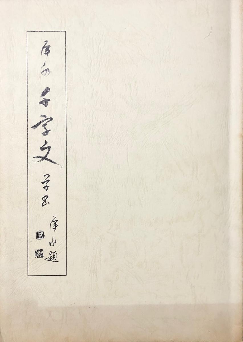f:id:hideki-sansho:20200701200415j:plain