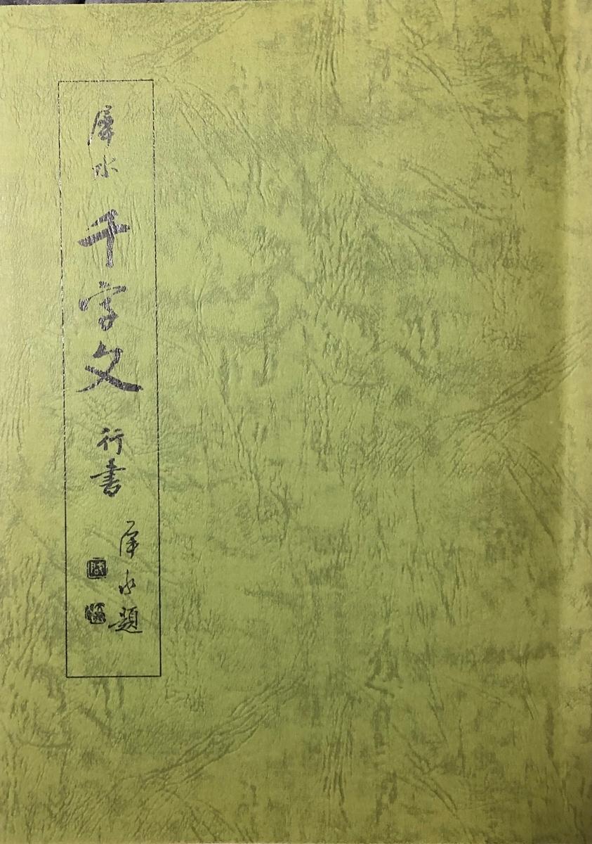 f:id:hideki-sansho:20200701200553j:plain