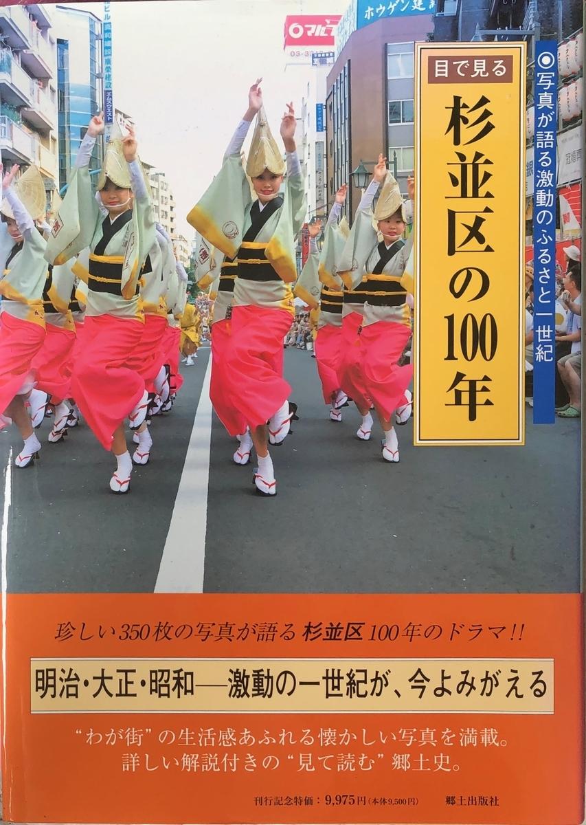 f:id:hideki-sansho:20200701201502j:plain