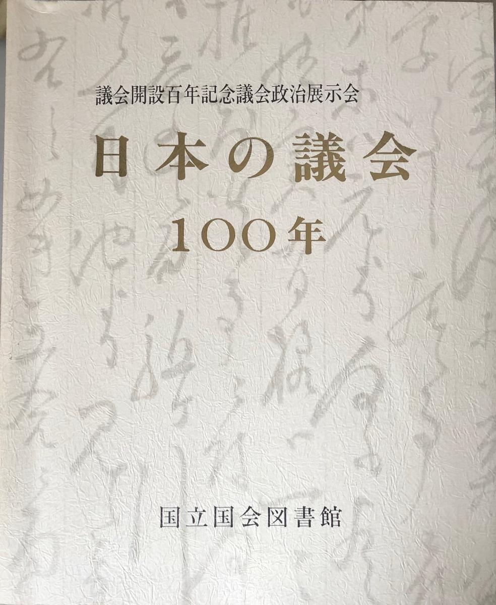 f:id:hideki-sansho:20200701203955j:plain