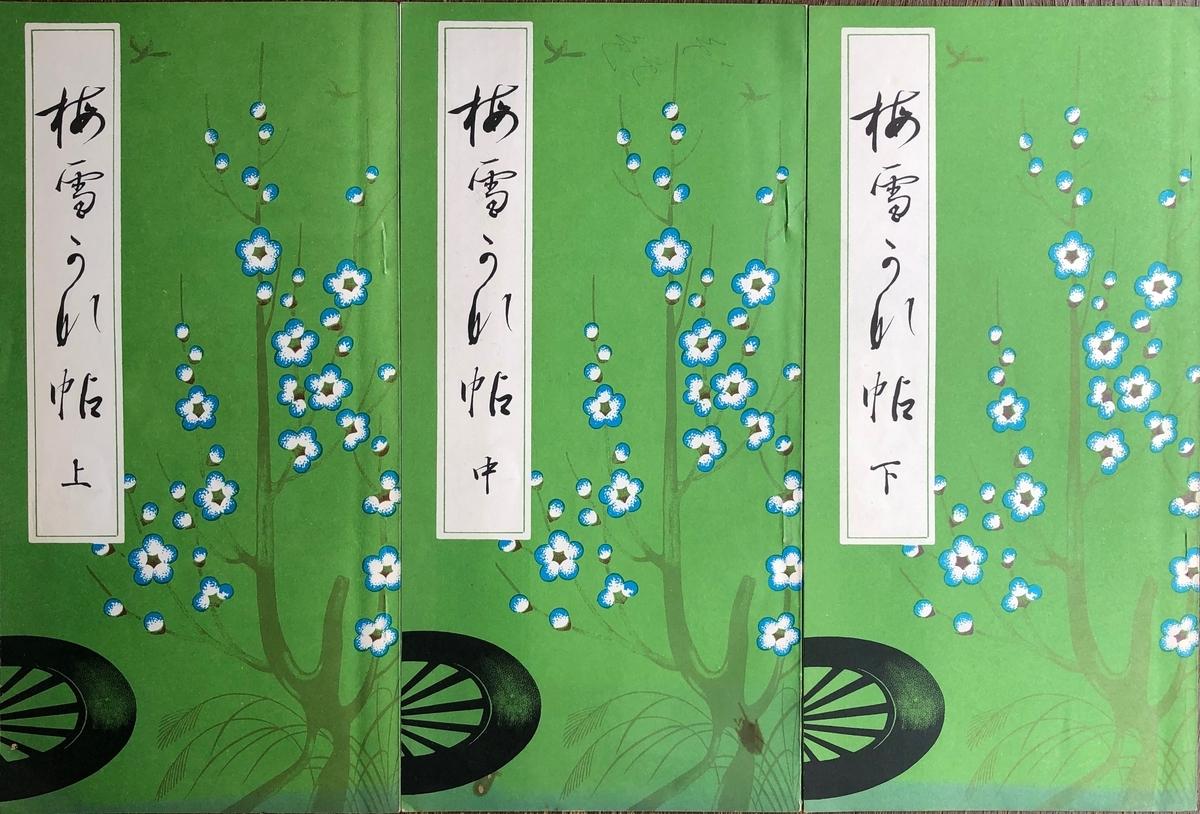 f:id:hideki-sansho:20200701204503j:plain