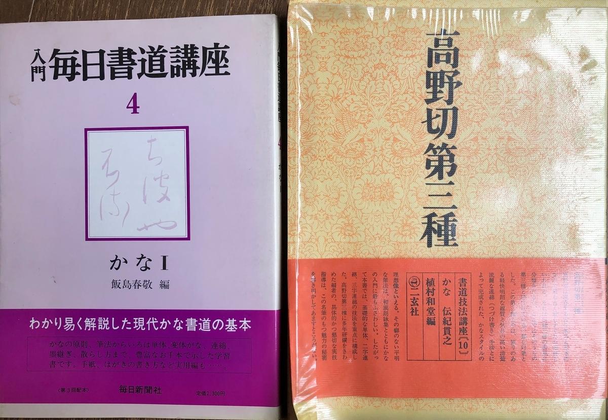 f:id:hideki-sansho:20200702081048j:plain