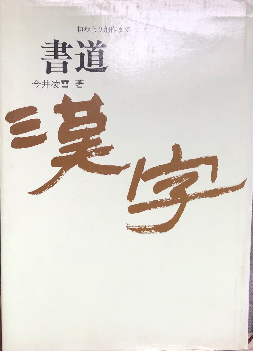 f:id:hideki-sansho:20200702081057j:plain