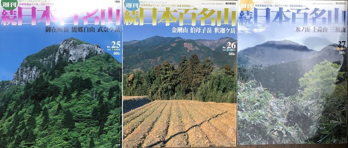 f:id:hideki-sansho:20200801083107j:plain