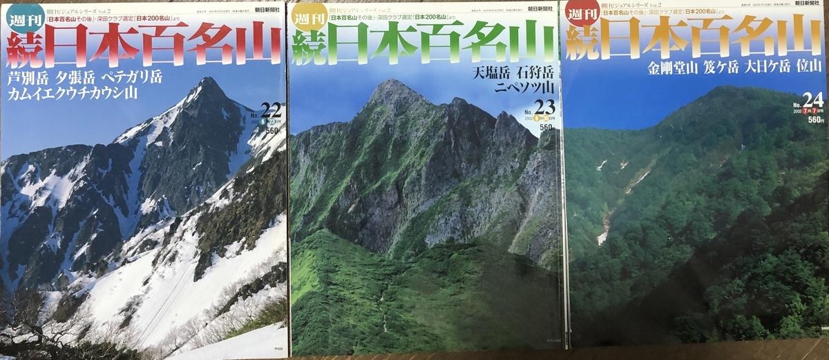 f:id:hideki-sansho:20200801083346j:plain