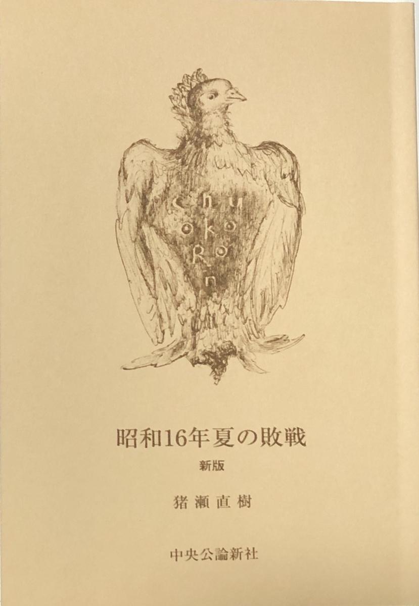 f:id:hideki-sansho:20200809141825j:plain