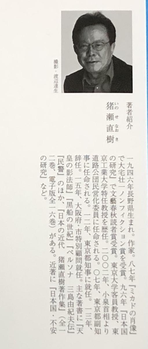 f:id:hideki-sansho:20200809142007j:plain