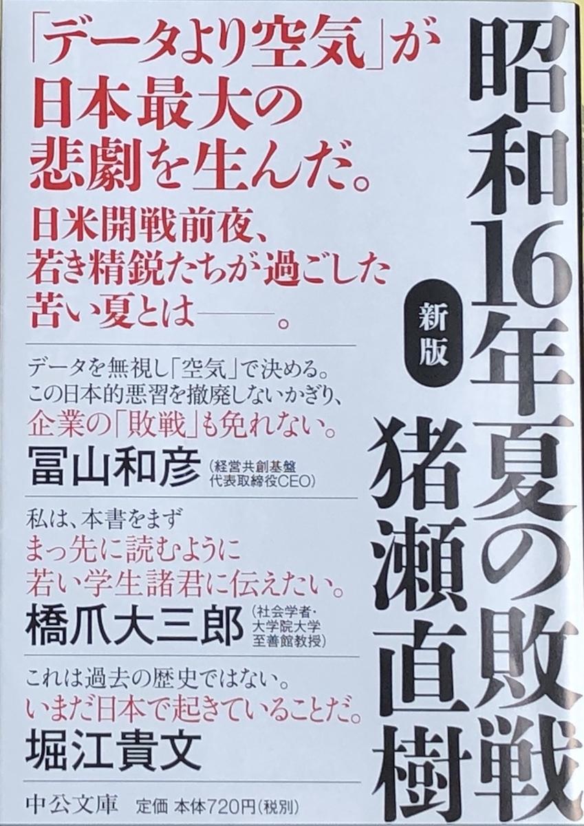 f:id:hideki-sansho:20200809142047j:plain