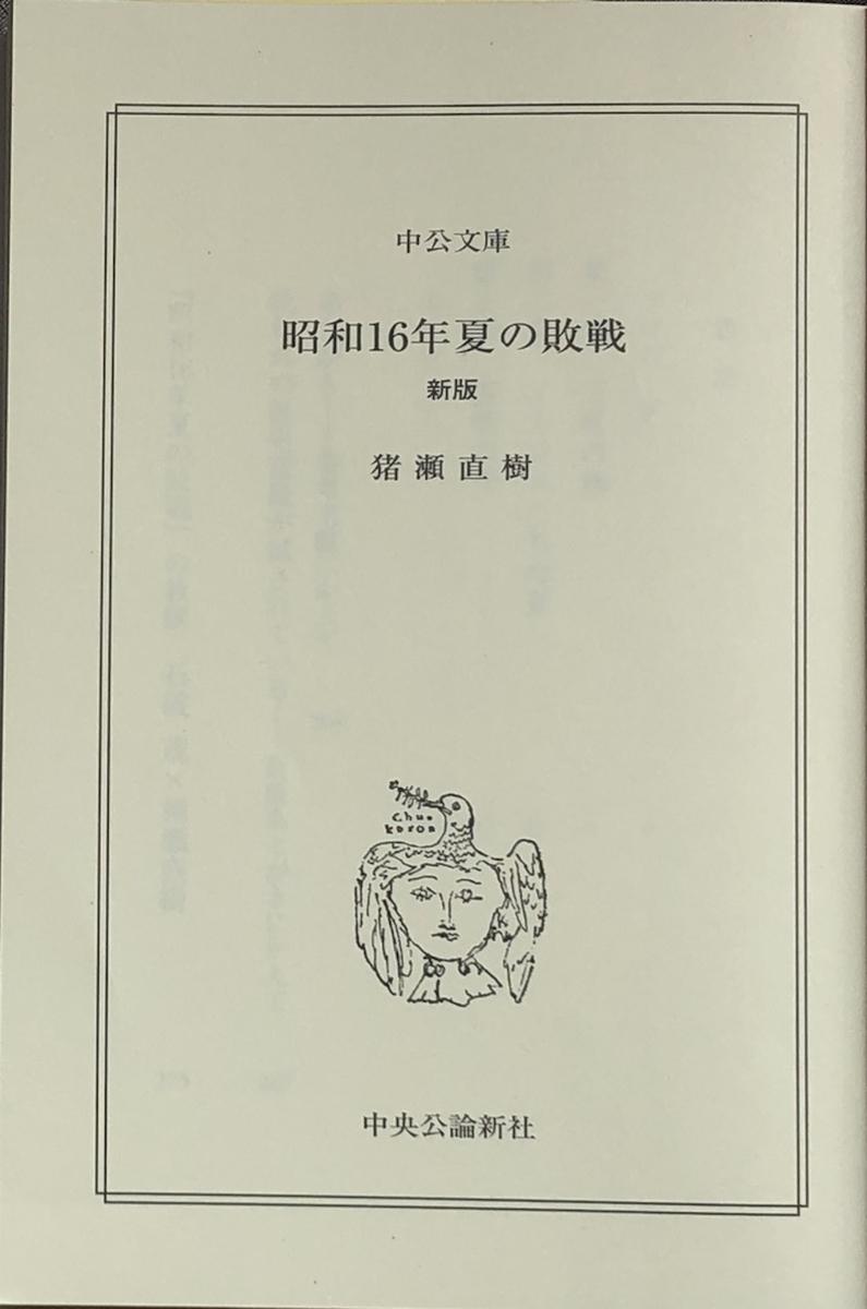 f:id:hideki-sansho:20200809142528j:plain