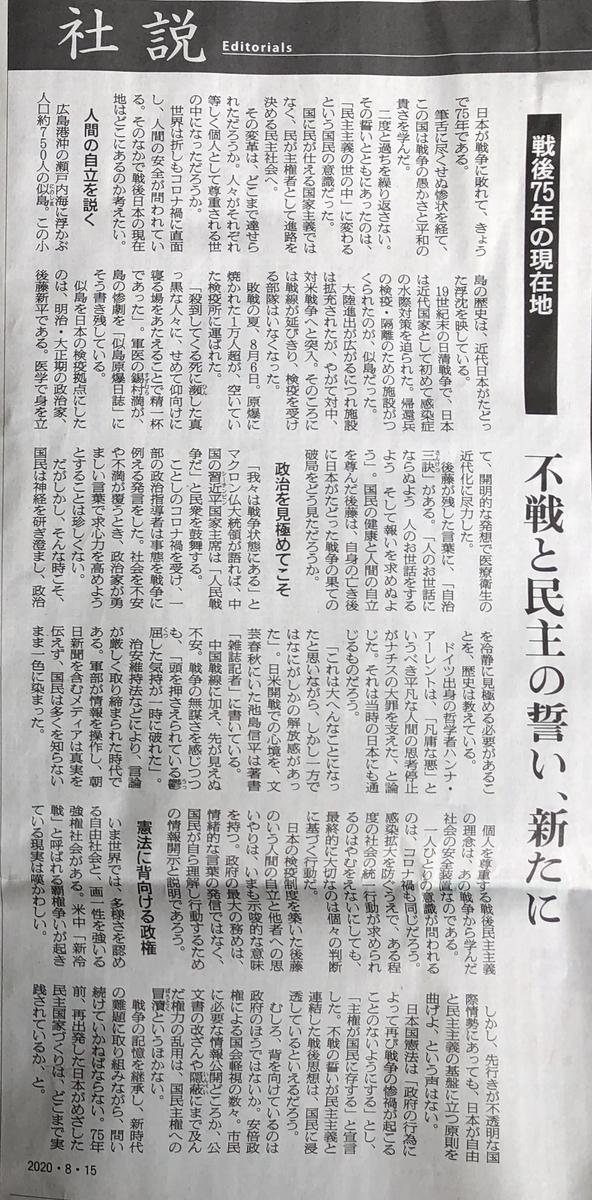 f:id:hideki-sansho:20200815141000j:plain