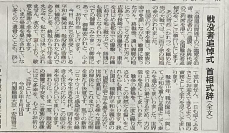 f:id:hideki-sansho:20200816085324j:plain