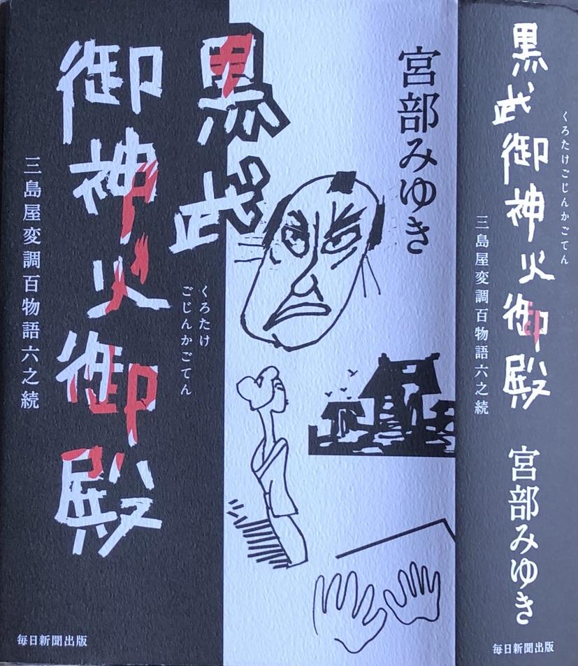 f:id:hideki-sansho:20200824212725j:plain