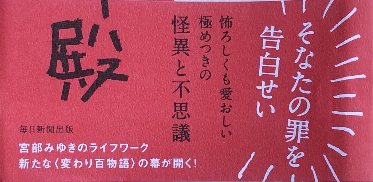 f:id:hideki-sansho:20200824213031j:plain