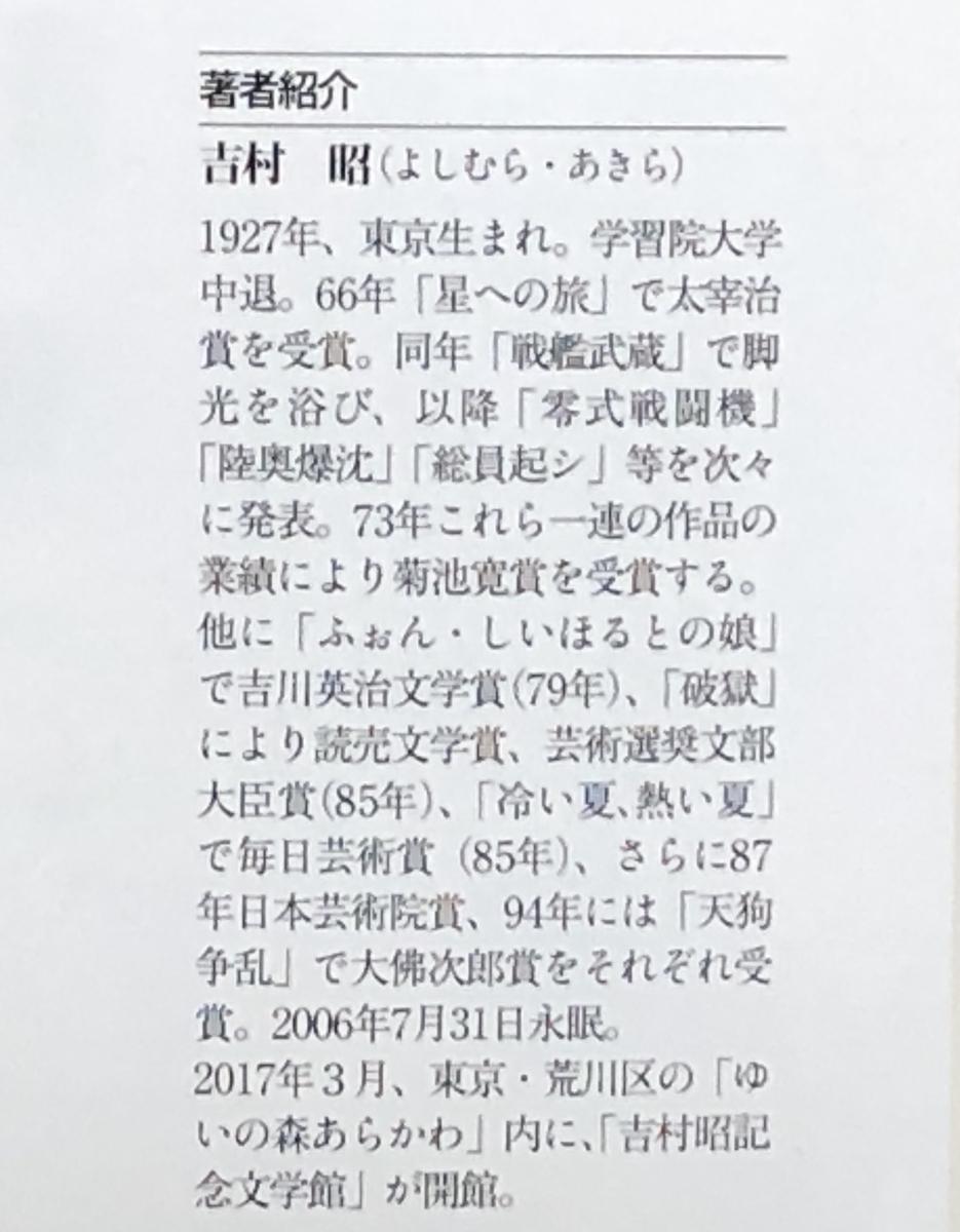 f:id:hideki-sansho:20200829211242j:plain