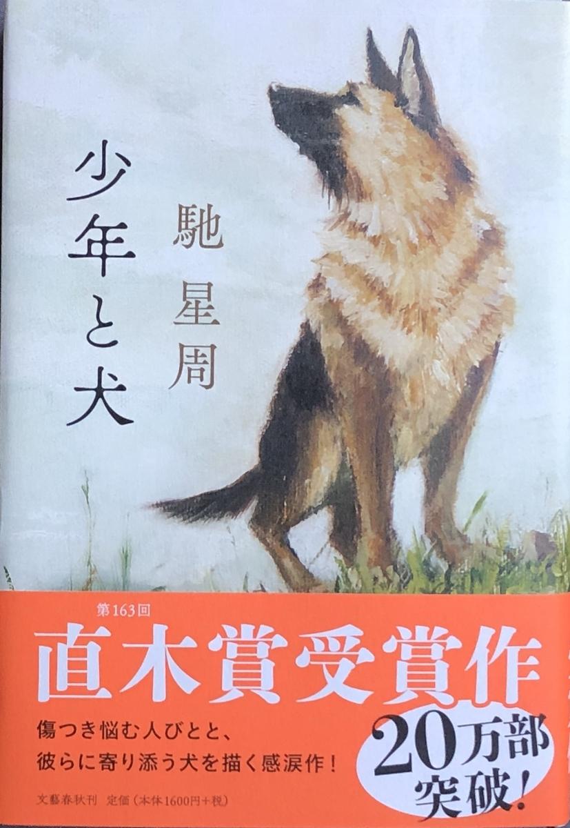 f:id:hideki-sansho:20200906174425j:plain