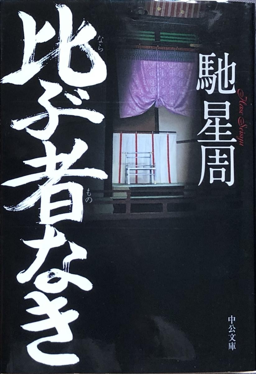 f:id:hideki-sansho:20200913162123j:plain