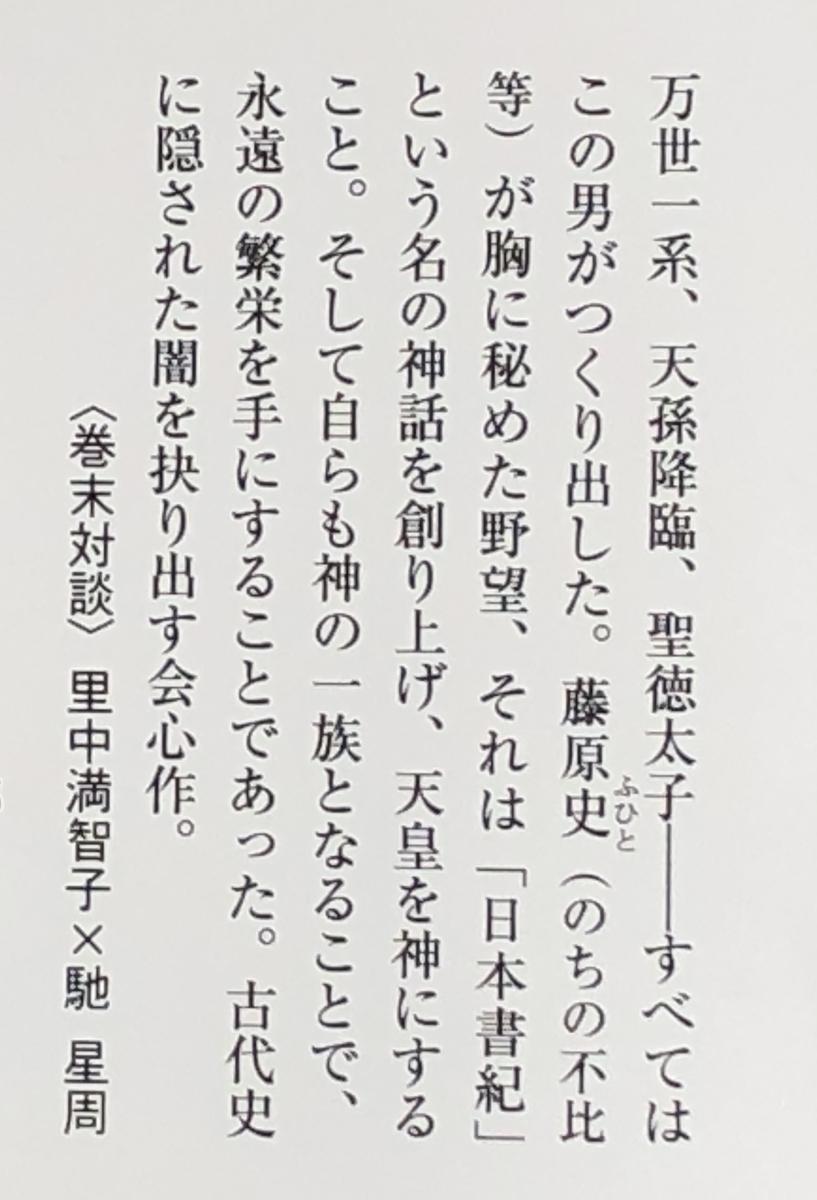 f:id:hideki-sansho:20200913162152j:plain