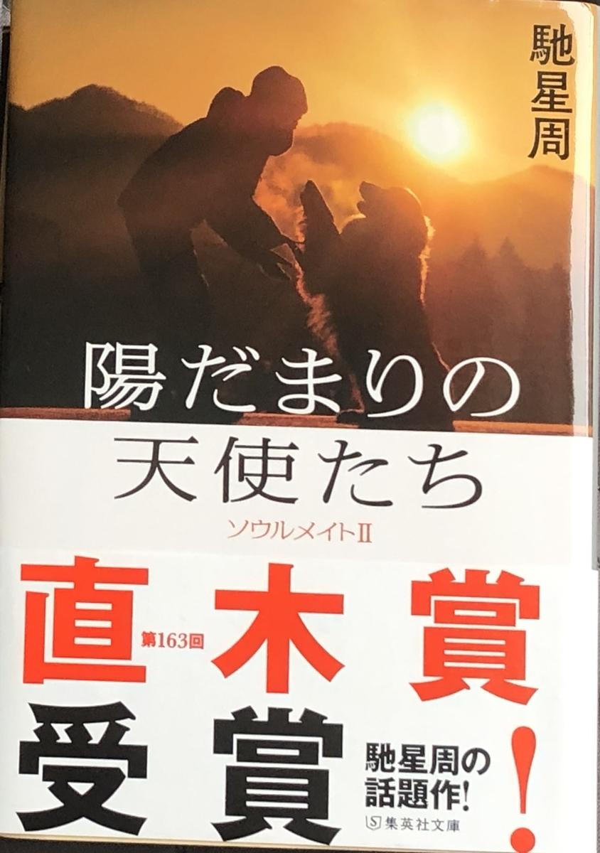 f:id:hideki-sansho:20200919111909j:plain