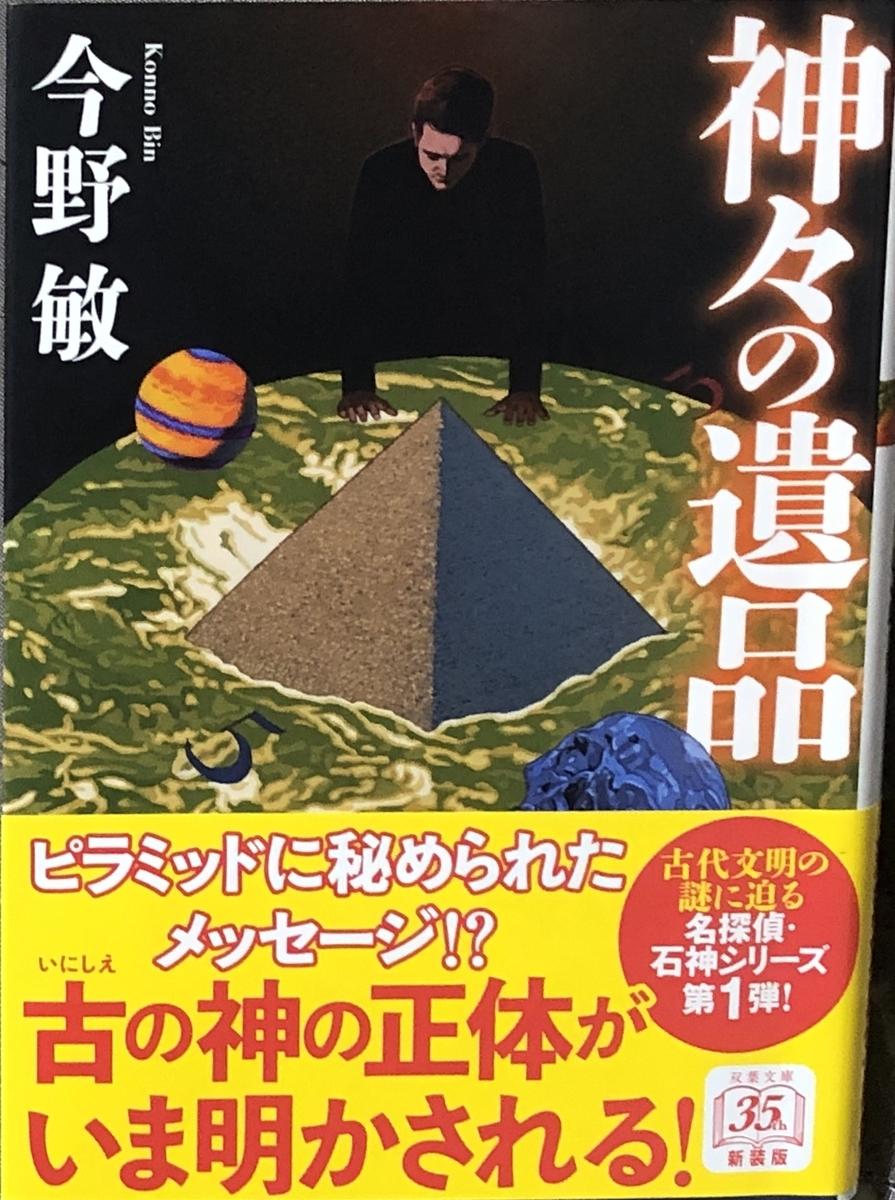 f:id:hideki-sansho:20201010114139j:plain
