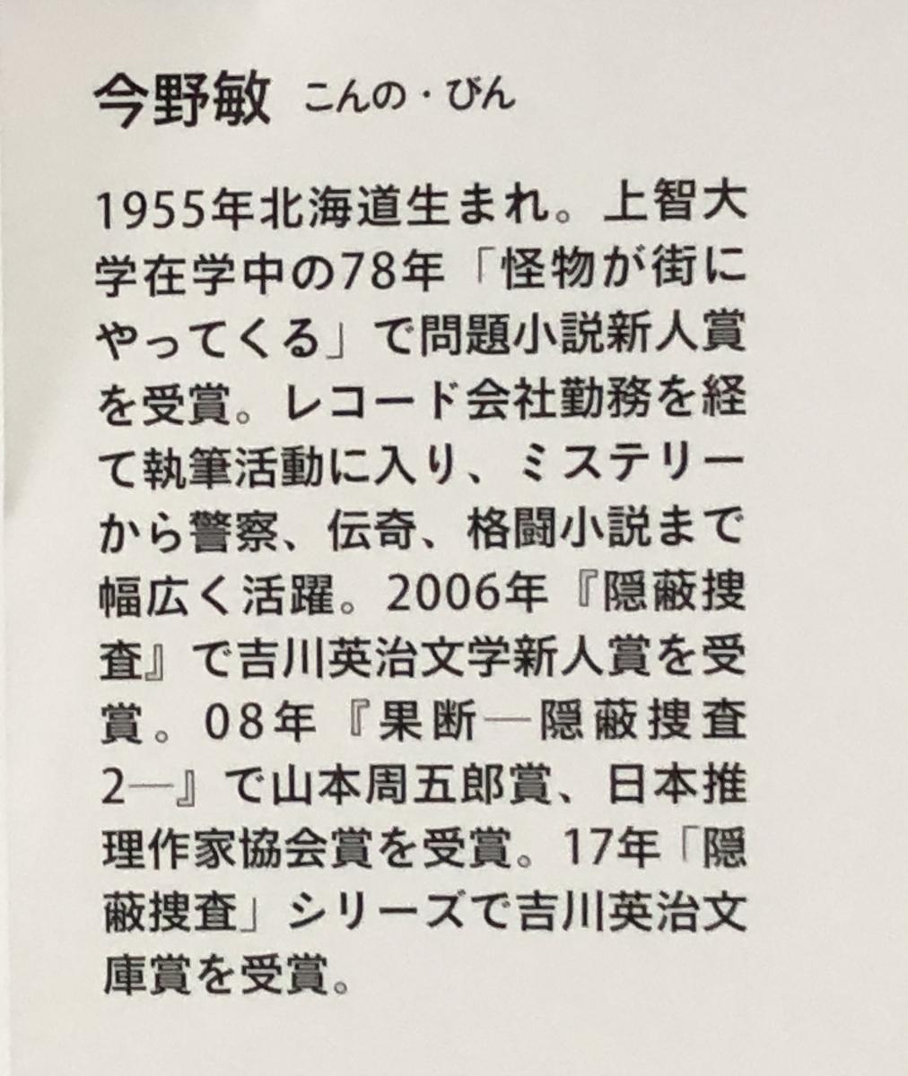 f:id:hideki-sansho:20201010114300j:plain