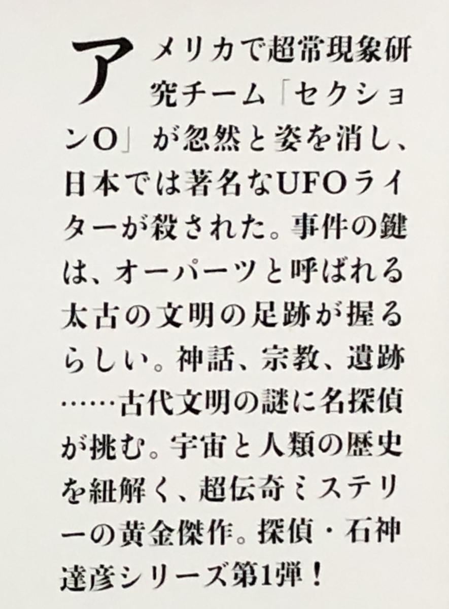 f:id:hideki-sansho:20201010114331j:plain