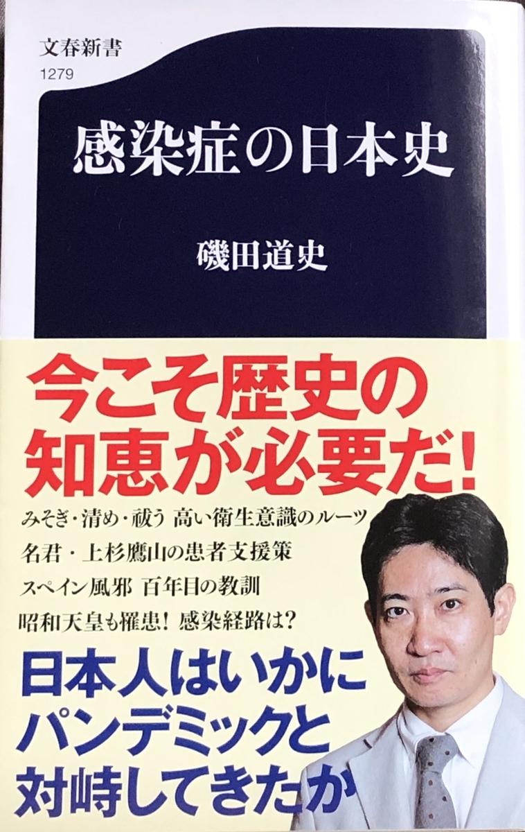 f:id:hideki-sansho:20201010214042j:plain