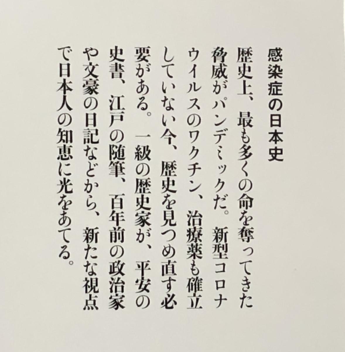 f:id:hideki-sansho:20201010214313j:plain