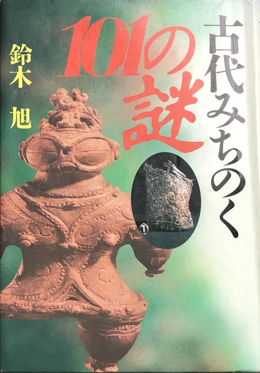 f:id:hideki-sansho:20201015133951j:plain