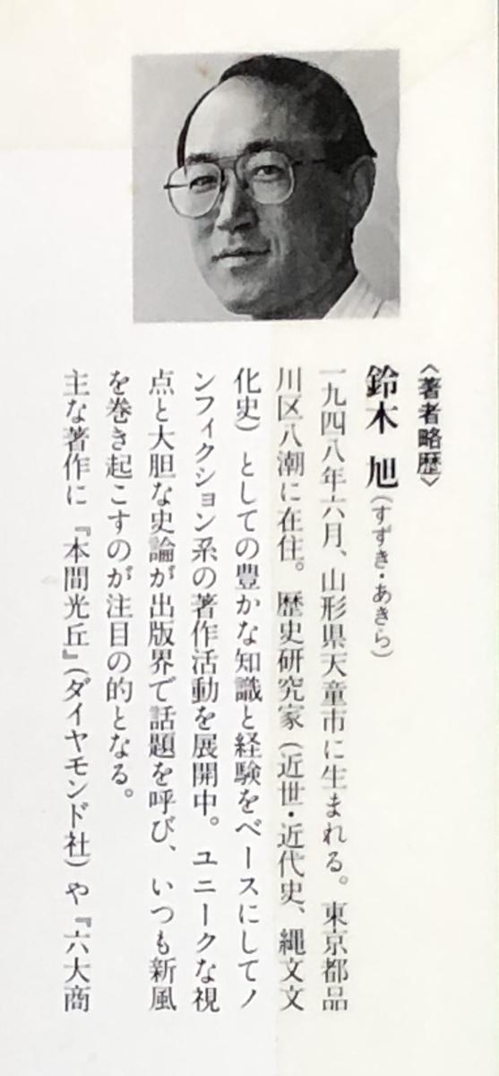 f:id:hideki-sansho:20201023170732j:plain
