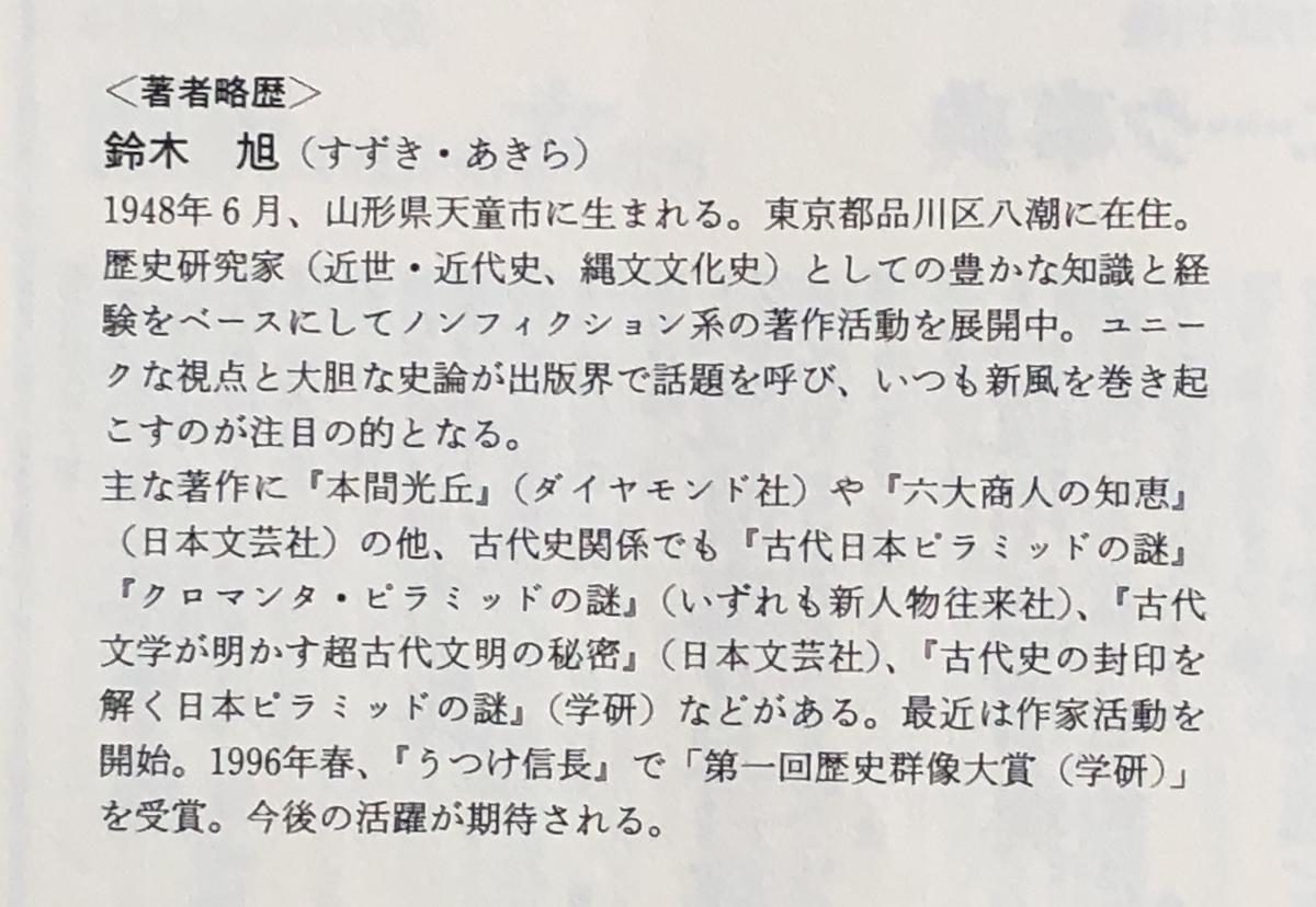 f:id:hideki-sansho:20201029113425j:plain