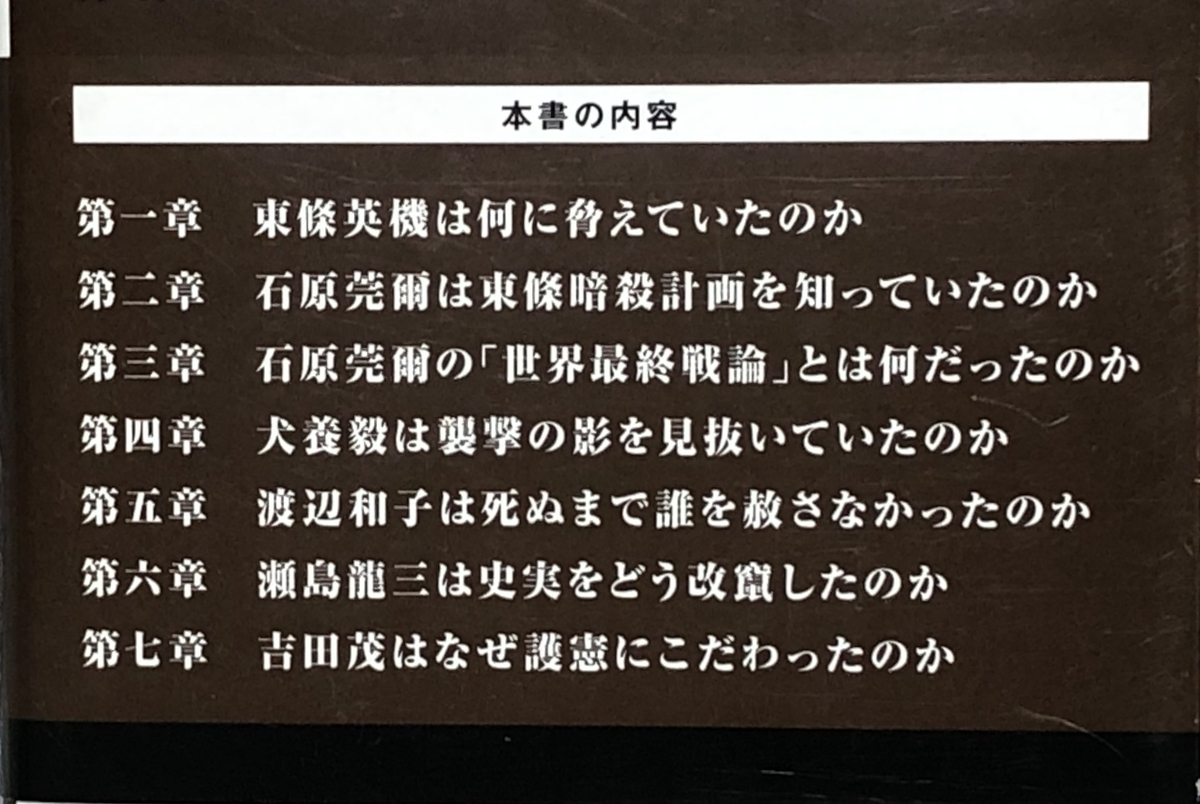f:id:hideki-sansho:20201213115231j:plain