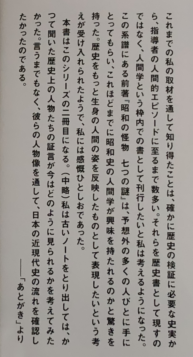 f:id:hideki-sansho:20201213115924j:plain