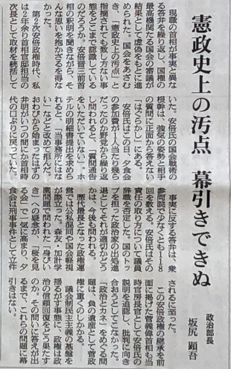f:id:hideki-sansho:20201226102104j:plain