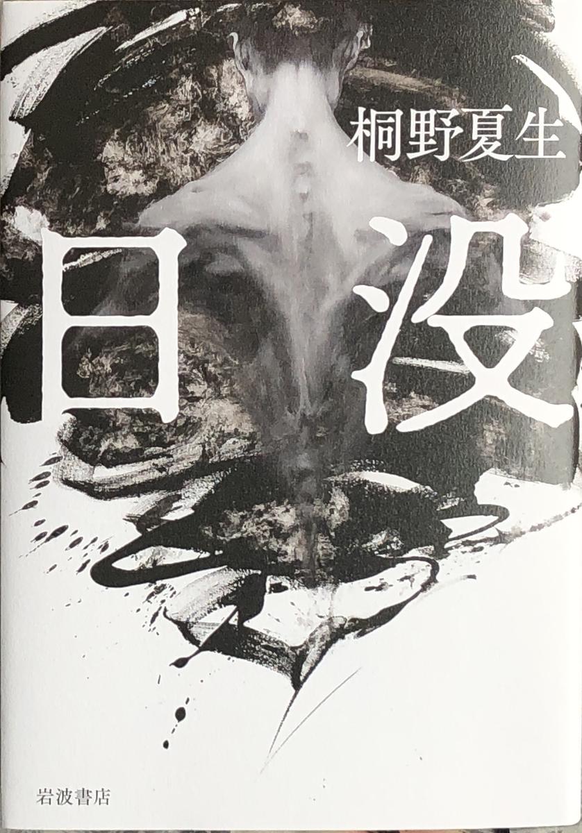 f:id:hideki-sansho:20201230135841j:plain