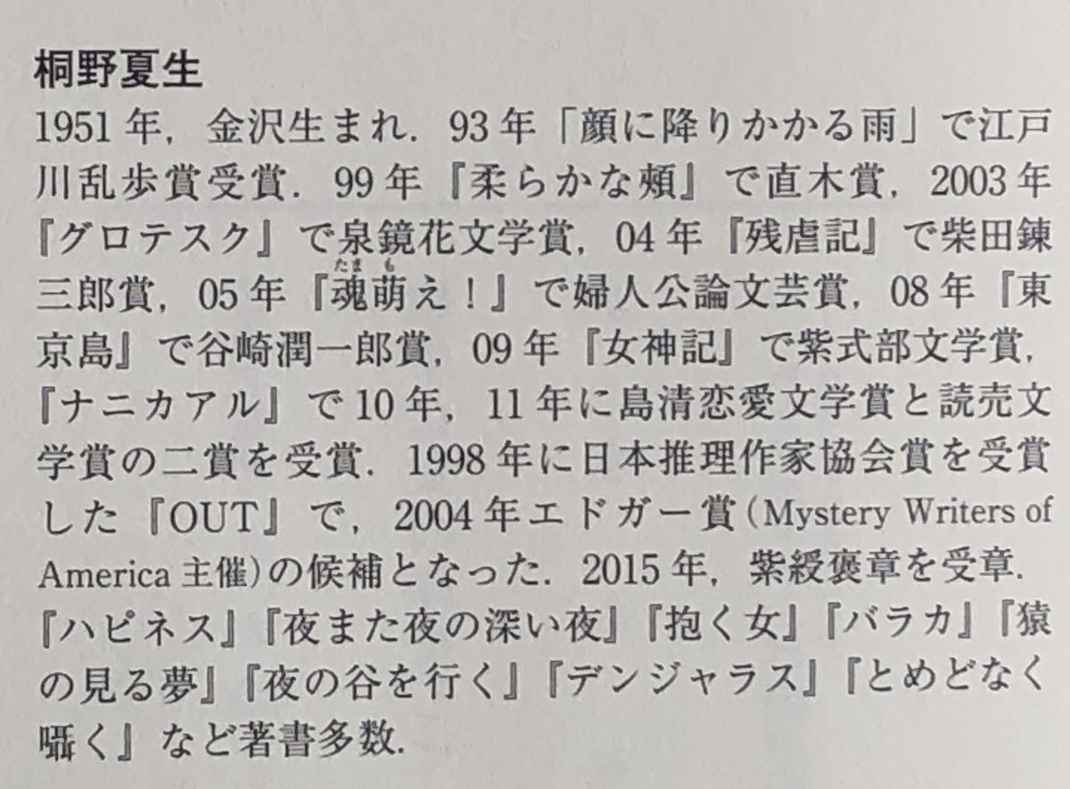 f:id:hideki-sansho:20201230140157j:plain