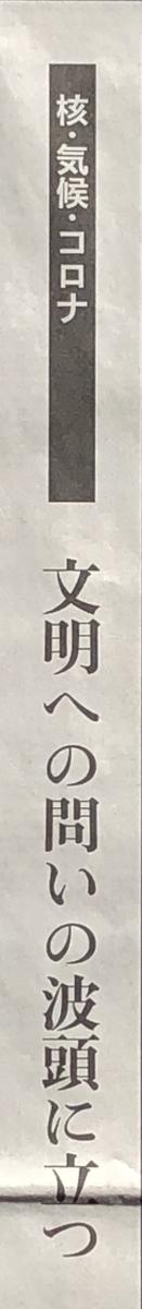 f:id:hideki-sansho:20210101115443j:plain