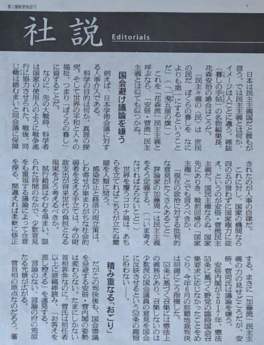 f:id:hideki-sansho:20210101115704j:plain