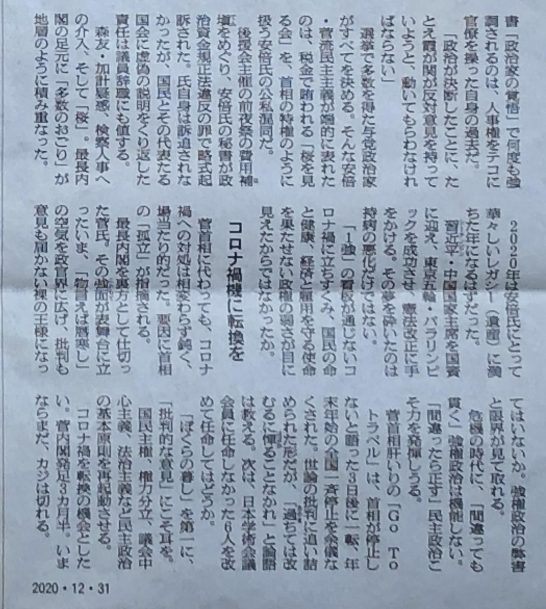 f:id:hideki-sansho:20210101115736j:plain