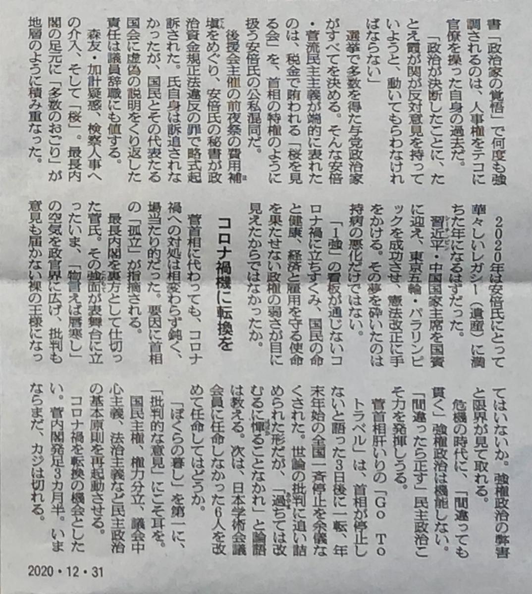 f:id:hideki-sansho:20210101115920j:plain