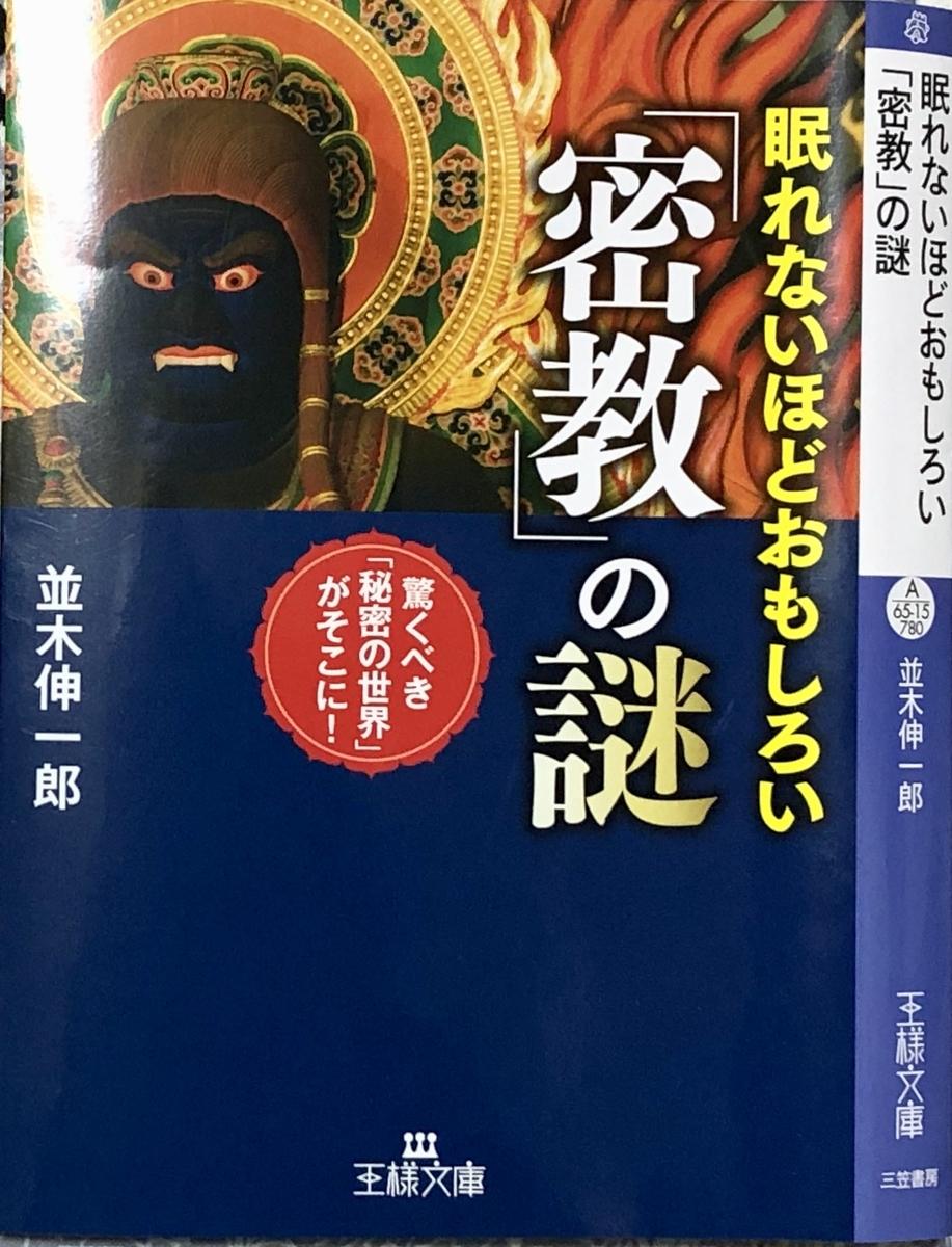 f:id:hideki-sansho:20210108203123j:plain
