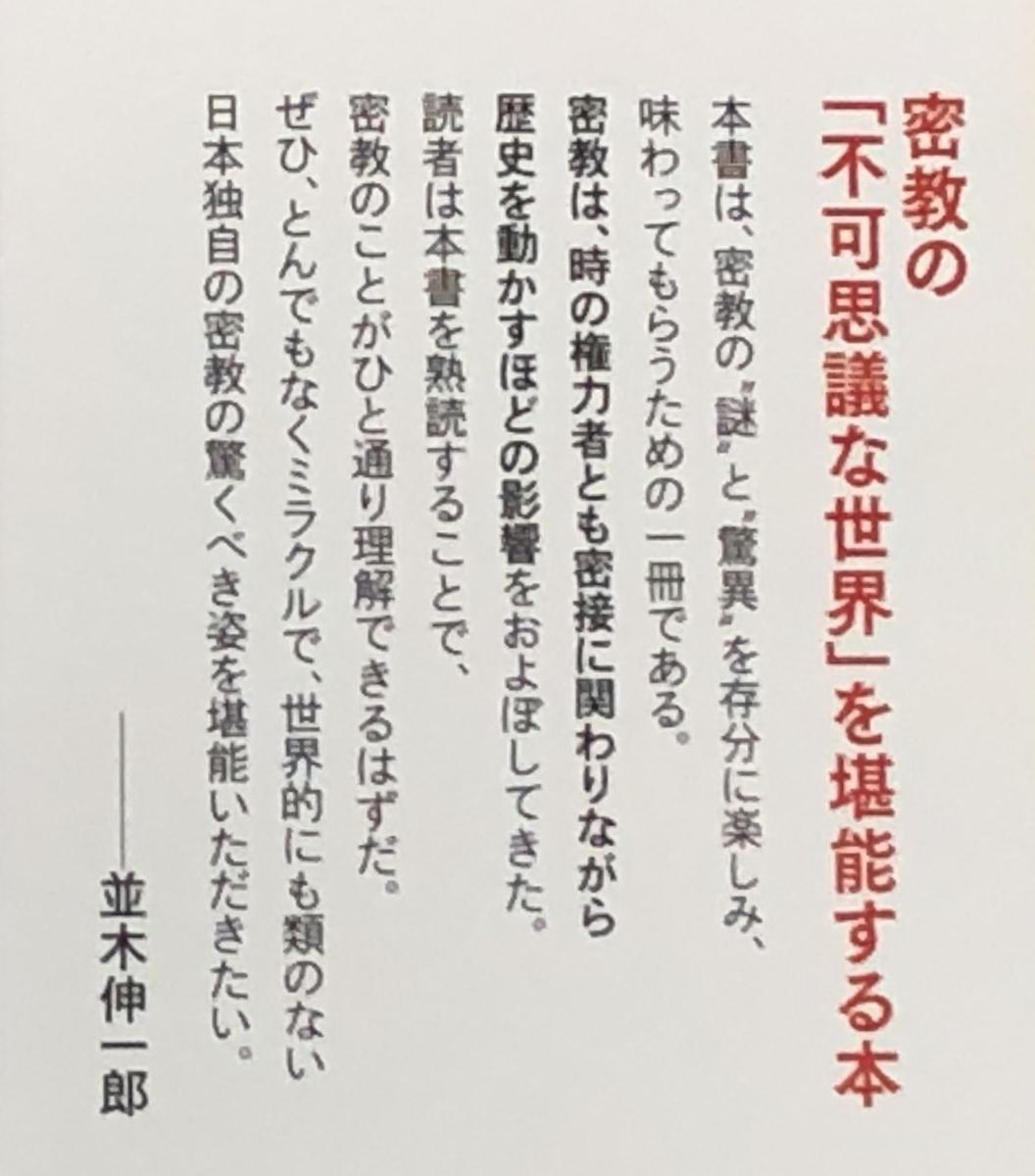 f:id:hideki-sansho:20210108203446j:plain