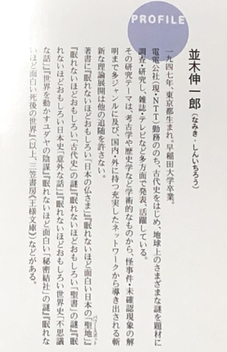 f:id:hideki-sansho:20210108203539j:plain